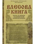 Vleszova-könyv: a szláv civilizáció mondái és mítoszai (OROSZ)