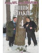 Egy láda vodka 4. (orosz)