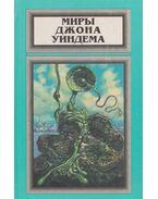 A triffidek napja / Szemünk fényei (orosz) - Wyndham, John
