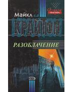 Zaklatás (orosz)