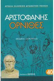 A madarak (görög) - Régikönyvek