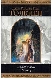 A Gyűrűk Ura I-III. (egy kötetben) (orosz) - Régikönyvek