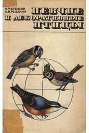 Énekes- és díszmadarak (Певчие и декоративные птицы) - Régikönyvek