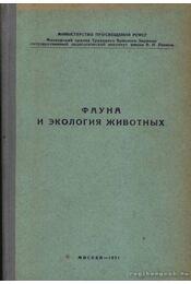 Az állatok ökológiája és faunája (Фауна и экология животных) - Régikönyvek