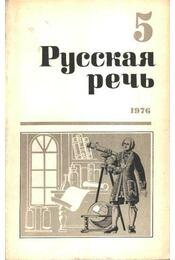 Русская речь 1976/5 - Régikönyvek