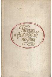 Orosz és szovjet költészet (orosz nyelvű) - Régikönyvek