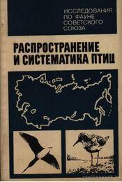 A madarak gyakorisága és rendszerezése (Распространение и систематика пт - Régikönyvek