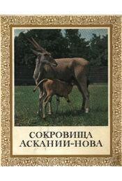 Aszkania-Nov kincsei (Сокровища Аскании-Нова) - Régikönyvek