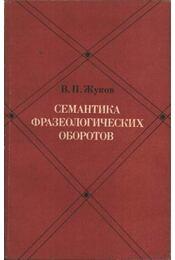 Семантика фразеологических оборотов - Régikönyvek