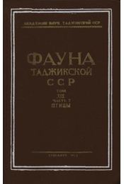 A Tádzsik SzSzK faunája XIX./2. (Фауна Таджиксзкой ССР XIX./2.) - Régikönyvek