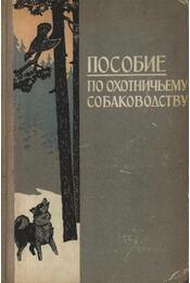 Segédkönyv a vadászkutya-tenyésztéshez (Пособие по охотничьему собаковод - Régikönyvek