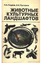 Kulturtájak állatai (Животные культурных ландшафтов) - Régikönyvek