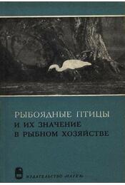 A halászó madarak és jelentőségük a halgazdálkodásban (Рыбоядные птицы и их значение в р - Régikönyvek