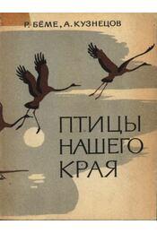 A mi vidékünk madarai (Птицы нашего края) - Régikönyvek