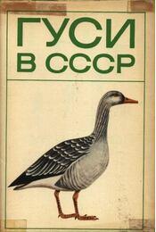 Ludak a Szovjetúnióban (Гуси в СССР) - Régikönyvek