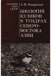 A sárjárók biológiája Északkelet-Ázsia tundráin (Биология куликов в тундрах Север& - Régikönyvek