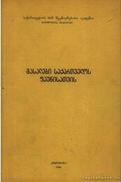 Adalékok Grúzia faunájához (Материалы к фауне Грузии) - Régikönyvek