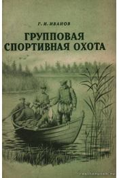 Csoportos sportvadászat (Групповая спортивная охота) - Régikönyvek