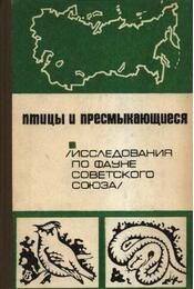 Madarak és hüllők (Птицы и пресмыкающиеся) - Régikönyvek