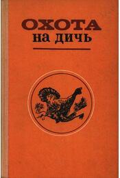 Vadászat (Охота на дичь) - Régikönyvek