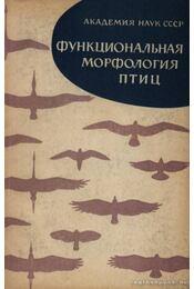 A madarak funkcionális morfológiája (Функциональная морфология птиц) - Régikönyvek