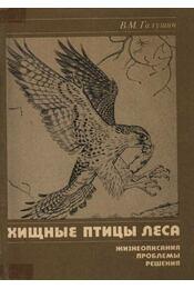 Az erdő ragadozó madarai (Хищные птицы леса) - Régikönyvek