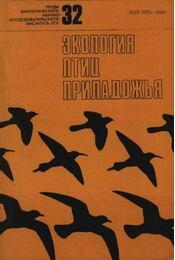 A Ladoga-tó környéki madarak ökológiája (Экология птиц Приладожья) - Régikönyvek