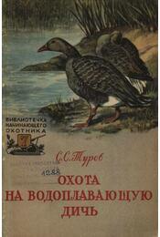 A vízimadarak vadászata - Régikönyvek