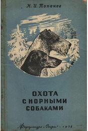 Vadászat kotoréebekkel (Охота с норными собаками) - Régikönyvek