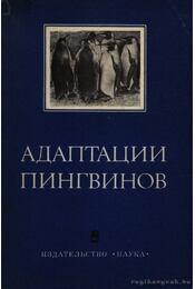 A pingvinek adaptációja (Адаптации пингвинов) - Régikönyvek