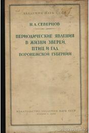 A Voronyezsi Kormányzóság madarai, csúszómászói, vadon élő állatai életének periodikus jelenségei (Периодические явления в & - Régikönyvek