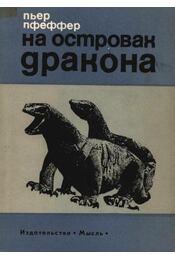 A sárkány szigetein (На островах дракона) - Régikönyvek