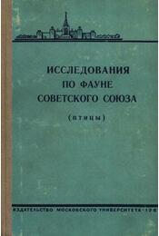 Tanulmányok a Szovjetúnió faunájáról (Исследования по фауне Советского l - Régikönyvek