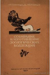 Állattani gyűjtemény létrehozása (Собирание и иыготовление зоологич - Régikönyvek