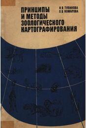 Az állattani térképezés módszerei és elvei (Принципы и методы зоологического - Régikönyvek