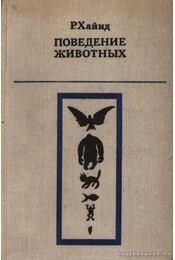 Az állatok viselkedése (Поведение животхых) - Régikönyvek