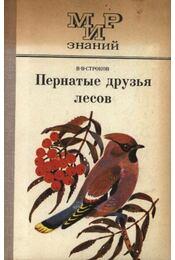 Az erdők tollas barátai (Пернатые друзья лесов) - Régikönyvek