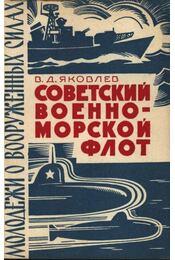 A Szovjet Haditengerészeti Flotta (Советский Военно-морской флот) - Régikönyvek