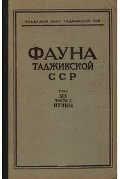 A Tádzsik SzSzK faunája XIX./3. (Фауна Таджиксзкой ССР XIX./3.) - Régikönyvek