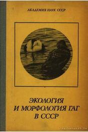 A pehelyrécék ökológiája és morfológiája a Szovjetúnióban (Экология и морфология гаг в ССС - Régikönyvek