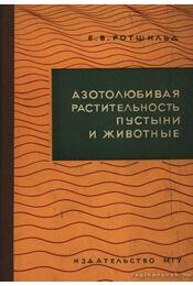 A sivatag ázsiai növényzete és állatai (Азотолюбивая растительность пусm - Régikönyvek