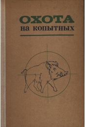 A patások vadászata (Охота на копытых) - Régikönyvek