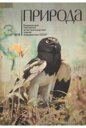 Természet 1976/3 (Природа 1976/3) - Régikönyvek