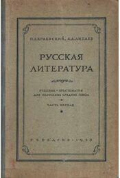 Русская литература - Régikönyvek