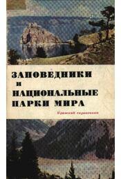 A világ nemzeti parkjai és természetvédelmi területei (Заповедники и национальные пар - Régikönyvek