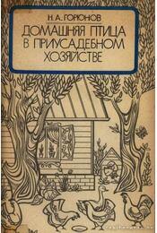 Szárnyasok a háztáji gazdaságban (Домашняя птица ж приусадебном хозя&# - Régikönyvek