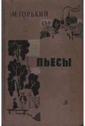 Színművek (Пьесы) - Régikönyvek