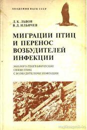 A madarak vándorlásai és a fertőző kórokozók átvitele (Миграции птиц и перенос возбуди&# - Régikönyvek