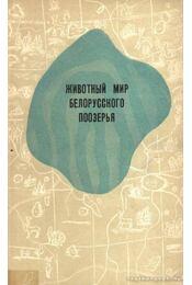 Belorusszia tavas vidékeinek állatvilága (Животный мир белорусского поозер&# - Régikönyvek