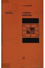 A tájképfotózás (Съемка пейзажа) - Régikönyvek